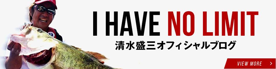 清水盛三オフィシャルブログ